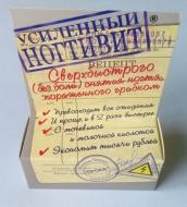 Цены на Ногтивит усиленный крем Киев