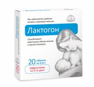 Цены на Лактогон №20 Киев