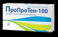 Цены на Пропротен-100 Киев