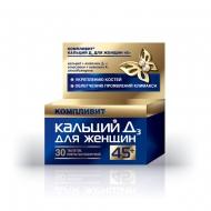 Цены на Компливит Кальций Д3 для женщин 45+ Киев