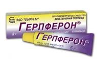 Цены на Герпферон мазь Киев