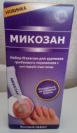 Цены на Микозан набор для удаления грибкового поражения с ногтевой пластины Киев